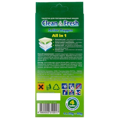 Clean & Fresh All in 1 таблетки для посудомоечной машины