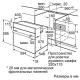Электрический духовой шкаф Bosch HBF534EF0R