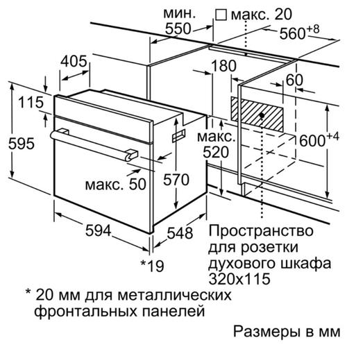 Электрический духовой шкаф Bosch HBG536ES0R