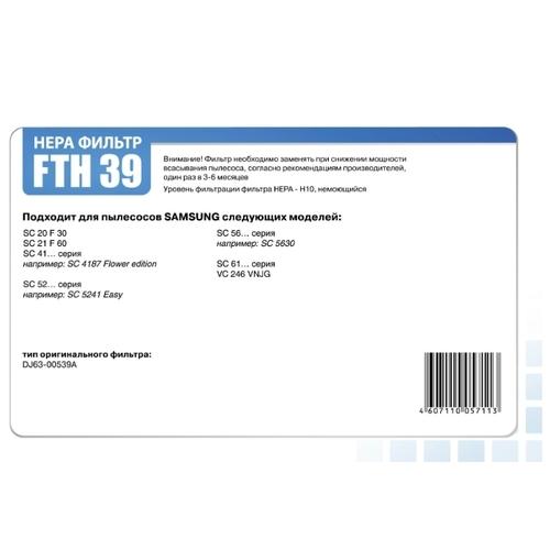 Filtero HEPA-фильтр FTH 39