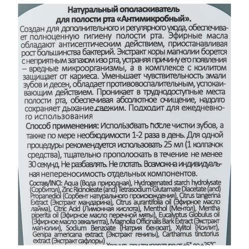 Levrana Антимикробный