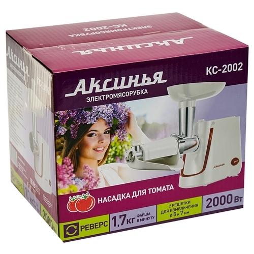 Мясорубка Аксинья КС-2002