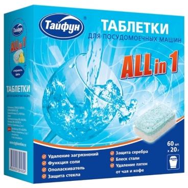 Тайфун All in 1 таблетки для посудомоечной машины