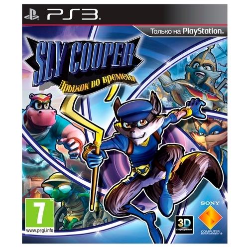 Sly Cooper: Прыжок во времени