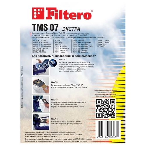 Filtero Мешки-пылесборники TMS 07 Экстра