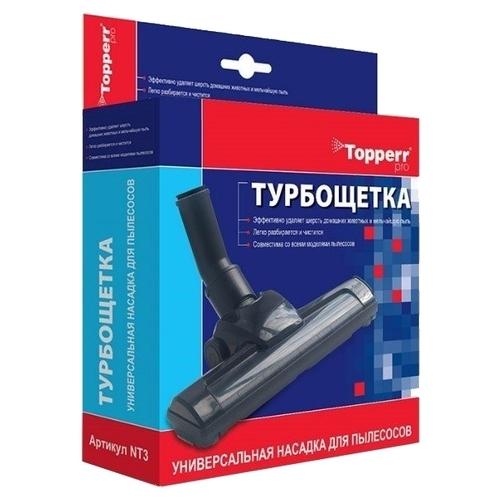 """Topperr Насадка """"ТУРБОЩЕТКА"""" NT 3"""