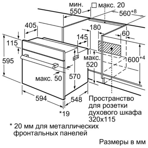 Электрический духовой шкаф Bosch HBF234EW0R