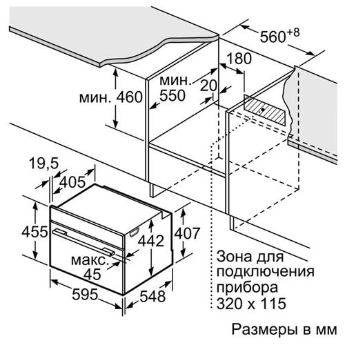 Электрический духовой шкаф Siemens CM678G4S1