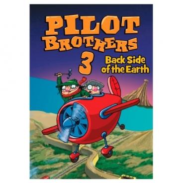 Братья Пилоты. Обратная сторона Земли