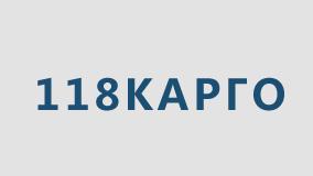 118 Карго - отслеживание посылок и почтовых отправление по трек-номеру