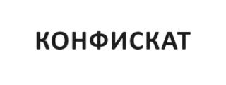 Конфискат UA