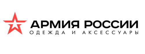 Кэшбэк в Армия России