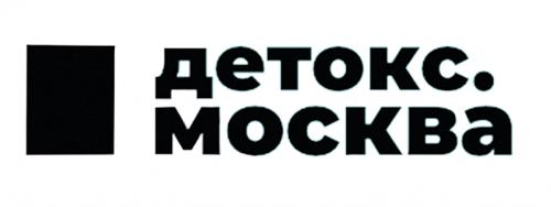 Кэшбэк в Детокс.Москва
