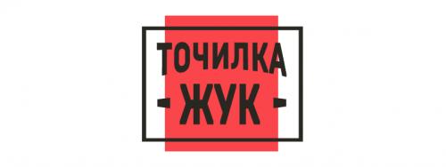 Кэшбэк в Точилка ЖУК