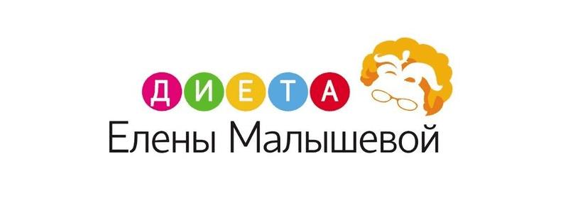 Кэшбэк в Диета Елены Малышевой