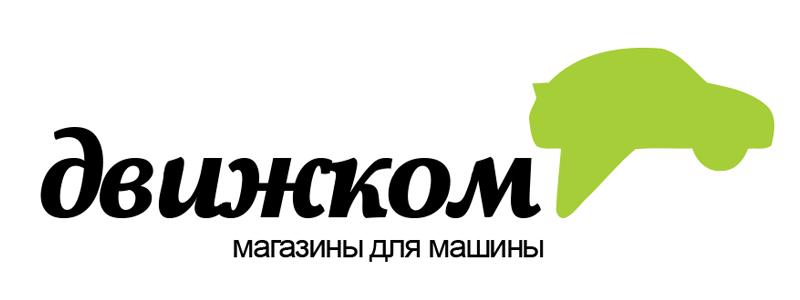 Кэшбэк в Движком