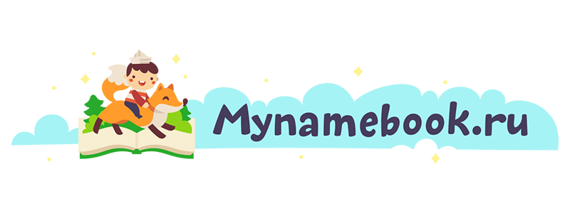 Кэшбэк в Mynamebook