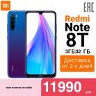 Смартфон Xiaomi Redmi Note 8T RU 3+32ГБ,Сюрприз в корзине, NFC  [Официальная гарантия, Быстрая доставка от 2 дней]|Мобильные телефоны| |  - AliExpress
