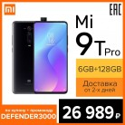 Смартфон Xiaomi Mi 9T Pro 128ГБ   6,39