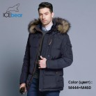 4363.11 руб. 71% СКИДКА|Icebear 2018 Новинка зимы Куртка Мужская теплое пальто модная повседневная куртка средней длины утолщение пальто мужчины для зимней 15MD927D-in Парки from Мужская одежда on Aliexpress.com | Alibaba Group