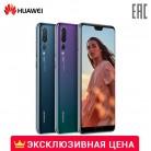 Смартфон Huawei P20 Pro. Cпециальная цена для покупателей с золотым, платиновым и бриллиантовым уровнем. [официальная российская гарантия]-in Мобильные телефоны from Телефоны и телекоммуникации on Aliexpress.com | Alibaba Group