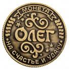 """126.08 руб. 38% СКИДКА Монета на подложке """"Олег"""", 2,5 см кошелек для мелочи. Металлический брелок. Подарок корабля. Коллекционирование украшений комплект купить на AliExpress"""