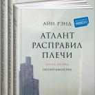 Атлант расправил плечи (комплект из 3 книг) — купить в интернет-магазине OZON с быстрой доставкой