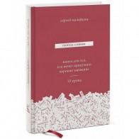 Одним словом. Книга для тех, кто хочет придумать хорошее название. 33 урока, автор Сергей Малайкин