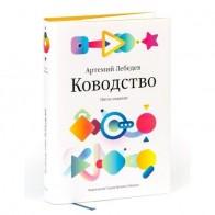 Ководство, автор Артемий Лебедев