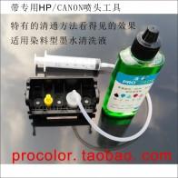 582.63 руб. 10% СКИДКА|Чернилами печатающая головка чистящей жидкости для Canon PGI550 CLI551 PIXMA MG7550 iP7200 MG5450s MG5650 MG5655 MG6600 MG6650 MX920 принтер-in Наборы для заправки чернилами from Компьютер и офис on Aliexpress.com | Alibaba Group