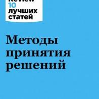 Методы принятия решений - купить книгу Коллектив авторов HBR в «Альпина Паблишер» - Книги, в который описываются парадоксы работы мозга