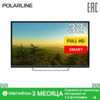 "Телевизор 32"" POLARLINE  32PL53TC-SM  Full HD Smart TV"