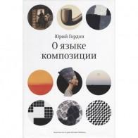 О языке композиции, автор Юрий Гордон