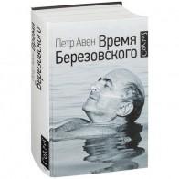 Время Березовского, автор Петр Авен