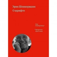 О шрифте, автор Эрик Шпикерман