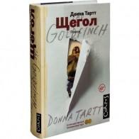 Щегол, автор Донна Тартт - Мои любимые книги в Республике