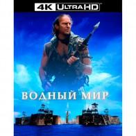 4K Blu-ray диск . Водный мир. Специальное издание