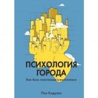 Психология города. Как быть счастливым в мегаполисе, автор Пол Кидуэлл