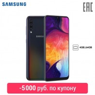 Смартфон Samsung Galaxy A50 4+64GB (2019)-in Мобильные телефоны from Мобильные телефоны и телекоммуникации on Aliexpress.com | Alibaba Group
