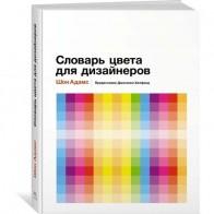 Словарь цвета для дизайнеров, автор Шон Адамс