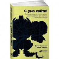 С ума сойти! Путеводитель по психическим расстройствам для жителя большого города, автор Дарья Варламова - Мои любимые книги в Республике