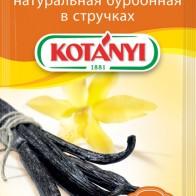 Ваниль бурбонная в стручках 1 штука Kotanyi — купить в интернет-магазине OZON с быстрой доставкой