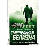 Смертельная белизна, автор Роберт Гэлбрейт - Лучшие детективы