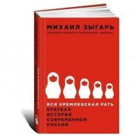 Вся кремлёвская рать. Краткая история современной России, автор Михаил Зыгарь