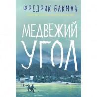 Медвежий угол, автор Фредрик Бакман - Мои любимые книги в Республике