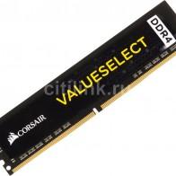 Модуль памяти CORSAIR Value Select CMV8GX4M1A2133C15 DDR4 -  8Гб