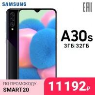 Смартфон Samsung Galaxy A30s 3+32GB