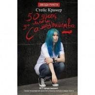 50 дней до моего самоубийства, автор Стейс Крамер