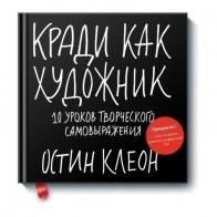 Кради как художник. 10 уроков творческого самовыражения, автор Клеон Остин, Остин Клеон