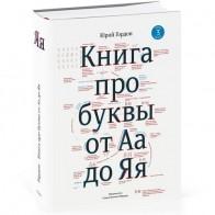 Книга про буквы от Аа до Яя, 2, 3 издание, автор Юрий Гордон